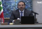 Saad Hariri announces his resignation as prime minister of Lebanon in footage broadcast by Saudi-owned Al Arabiya, in Riyadh, Saudi Arabia, November 4,