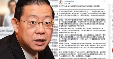 Lim Guan Eng defends the use of Mandarin in the government's official statement