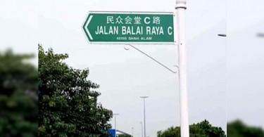 sign-board-road-jalan-papan-tanda-fb